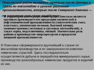 Поволжский район является третьим после Центра и Урала по масштабам и уровню