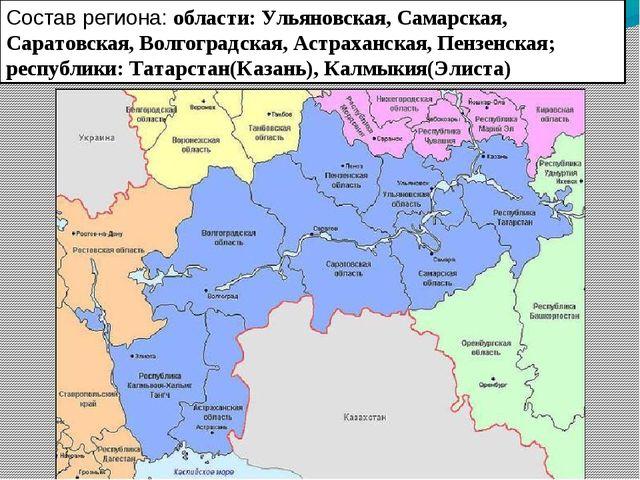 Состав региона: области: Ульяновская, Самарская, Саратовская, Волгоградская,...