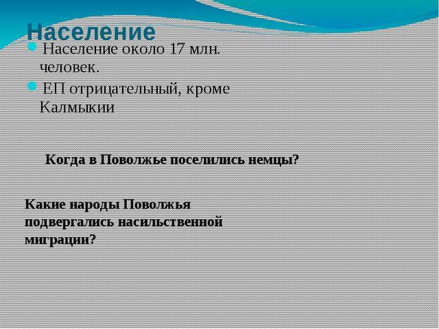 Население Население около 17 млн. человек. ЕП отрицательный, кроме Калмыкии К...