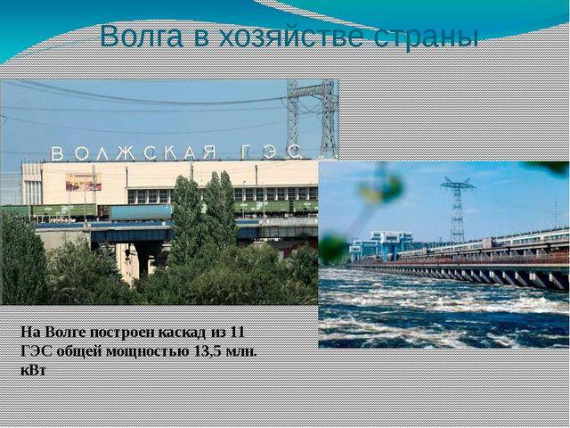 Волга в хозяйстве страны На Волге построен каскад из 11 ГЭС общей мощностью 1...