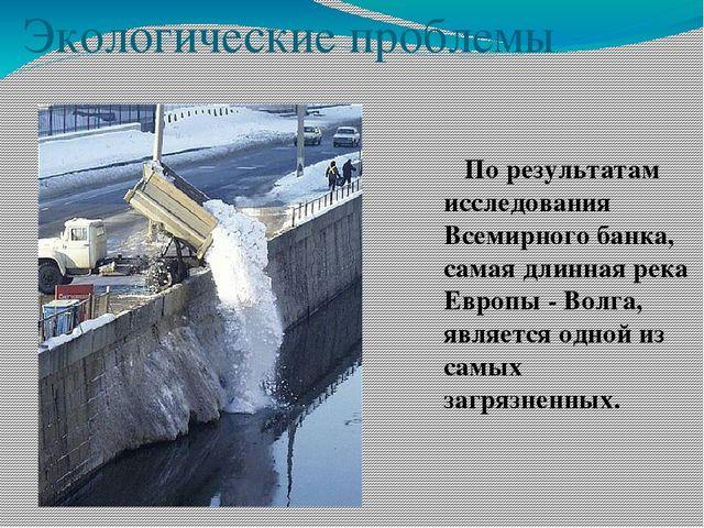 Экологические проблемы По результатам исследования Всемирного банка, самая дл...