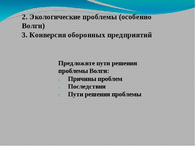 2. Экологические проблемы (особенно Волги) 3. Конверсия оборонных предприятий...
