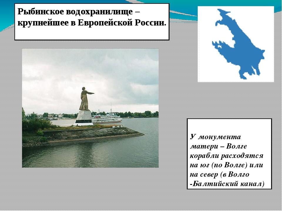 У монумента матери – Волге корабли расходятся на юг (по Волге) или на север...