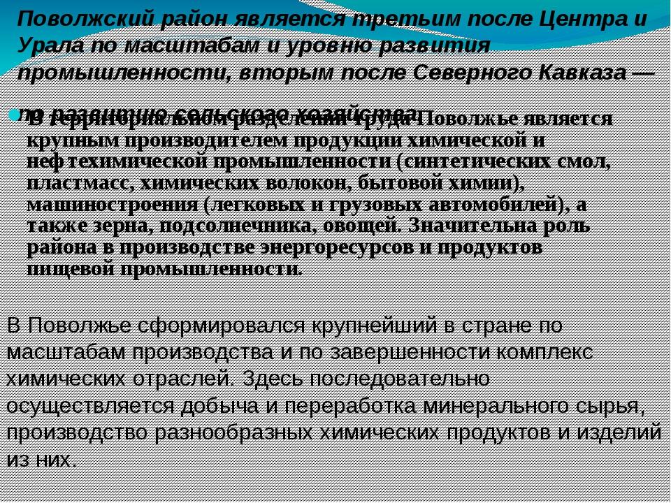 Поволжский район является третьим после Центра и Урала по масштабам и уровню...