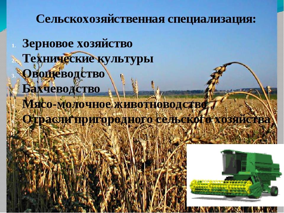 Сельскохозяйственная специализация: Зерновое хозяйство Технические культуры О...