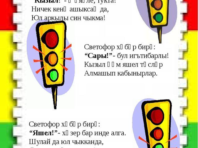 """Светофор хәбәр бирә: """"Кызыл!""""- җәяүле, тукта! Ничек кенә ашыксаң да, Юл аркы..."""