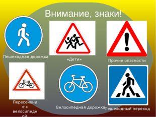 Внимание, знаки! Велосипедная дорожка Пешеходный переход «Дети» Пересечение с