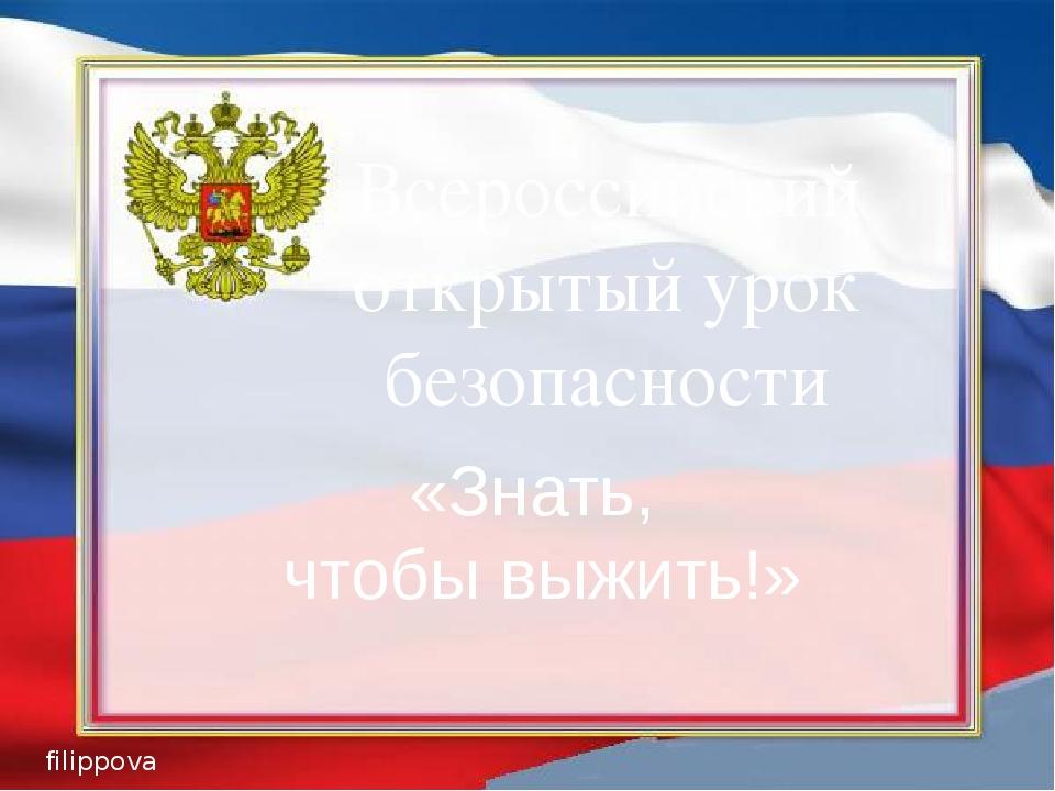 Всероссийский открытый урок безопасности «Знать, чтобы выжить!» filippova