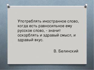 Употреблять иностранное слово, когда есть равносильное ему русское слово, - з