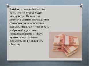 Байбэк, от английского buy back, что по-русски будет «выкупать». Непонятно, п