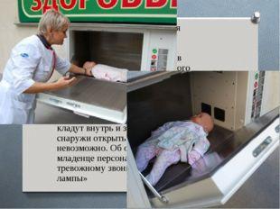 «Бэби-бокс (англ. — ящик для младенца) — инкубатор со специальной кроваткой-к