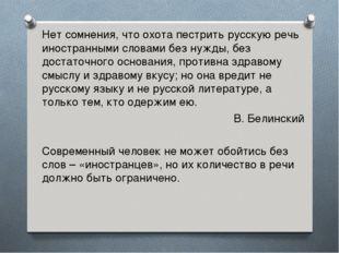 Нет сомнения, что охота пестрить русскую речь иностранными словами без нужды,