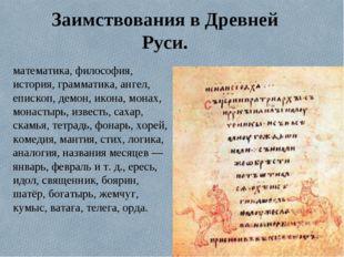 Заимствования в Древней Руси. математика, философия, история, грамматика, анг