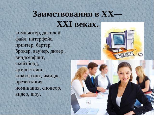 Заимствования в XX—XXI веках. компьютер, дисплей, файл, интерфейс, принтер, б...