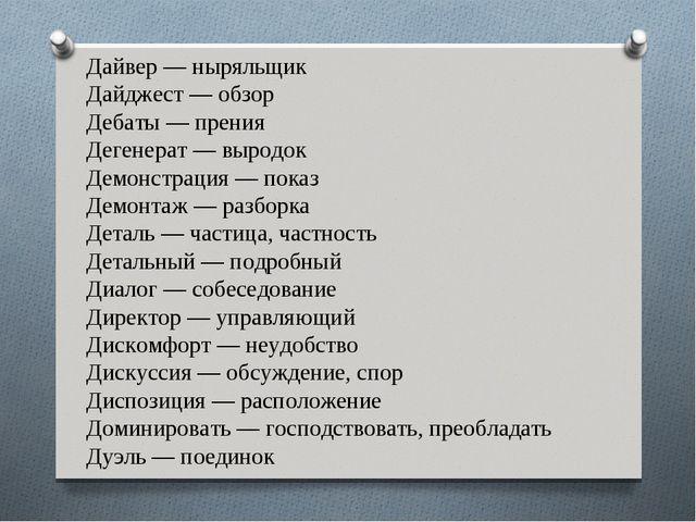 Дайвер — ныряльщик Дайджест — обзор Дебаты — прения Дегенерат — выродок Демон...