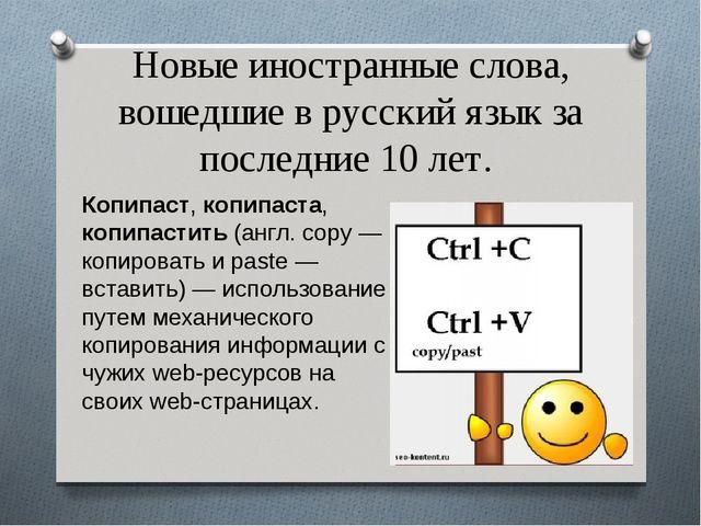 Новые иностранные слова, вошедшие в русский язык за последние 10 лет. Копипас...