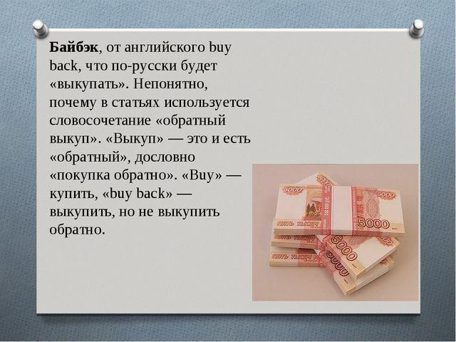 Байбэк, от английского buy back, что по-русски будет «выкупать». Непонятно, п...