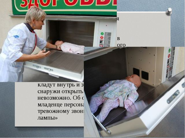 «Бэби-бокс (англ. — ящик для младенца) — инкубатор со специальной кроваткой-к...