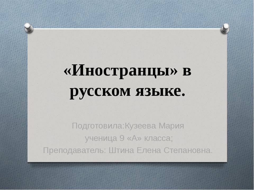 «Иностранцы» в русском языке. Подготовила:Кузеева Мария ученица 9 «А» класса;...