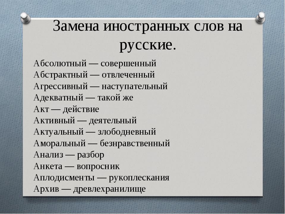 Замена иностранных слов на русские. Абсолютный — совершенный Абстрактный — от...