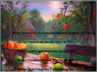http://pro-otdyh.com.ua/odessa/pages/157.html http://natural-medicine.ru/720