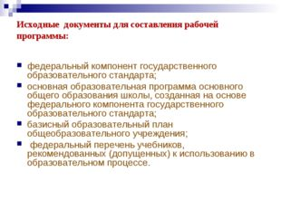 Исходные документы для составления рабочей программы: федеральный компонент г