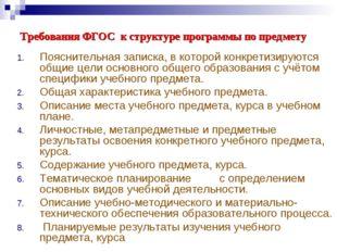 Требования ФГОС к структуре программы по предмету Пояснительная записка, в ко