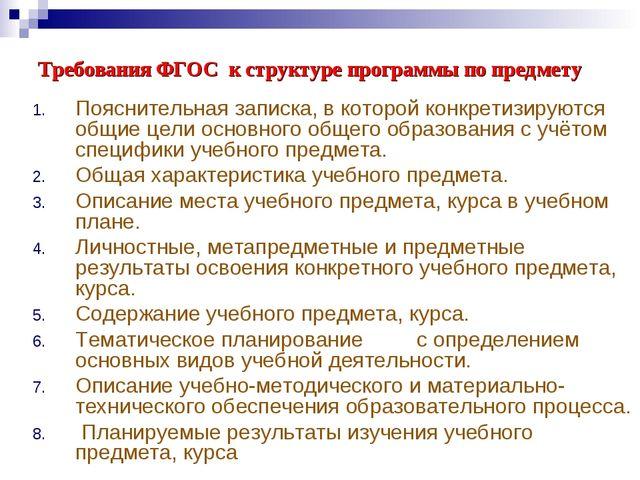Требования ФГОС к структуре программы по предмету Пояснительная записка, в ко...