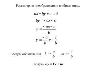 Рассмотрим преобразования в общем виде. Введем обозначения получим y = kx + m