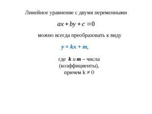Линейное уравнение с двумя переменными можно всегда преобразовать к виду y =