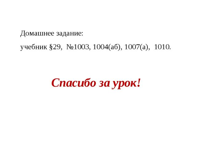Спасибо за урок! Домашнее задание: учебник §29, №1003, 1004(аб), 1007(а), 1010.