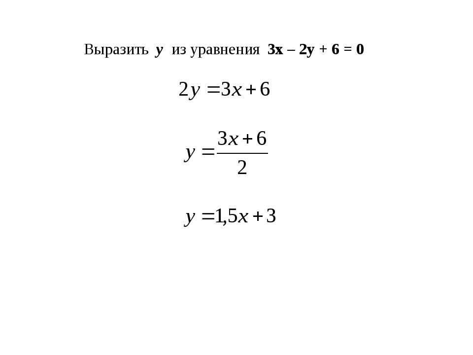 Выразить у из уравнения 3х – 2у + 6 = 0