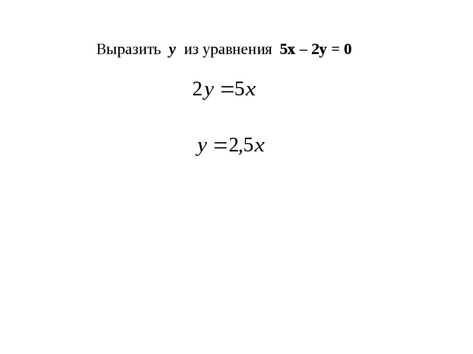 Выразить у из уравнения 5х – 2у = 0