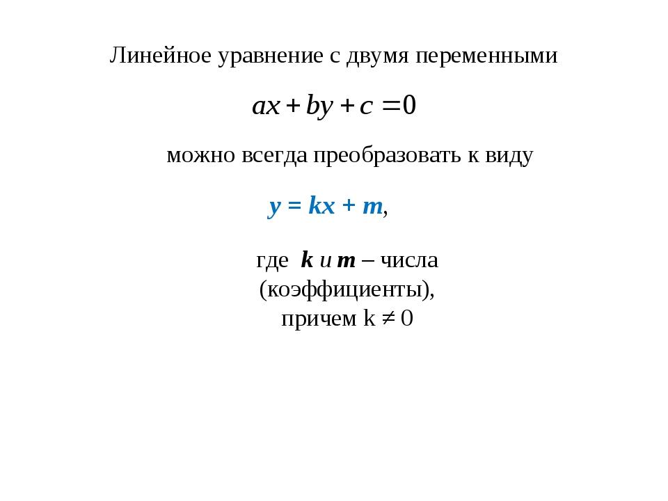 Линейное уравнение с двумя переменными можно всегда преобразовать к виду y =...