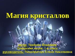 Магия кристаллов автор: Терёшин Владимир Северский лицей, 1-й класс руководит