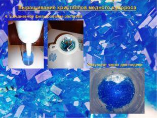 Выращивание кристаллов медного купороса 4. Ежедневное фильтрование раствора Р