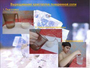 Выращивание кристаллов поваренной соли 1. Подготовка 2. Приготовление раствор