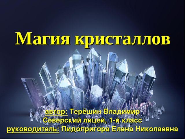 Магия кристаллов автор: Терёшин Владимир Северский лицей, 1-й класс руководит...