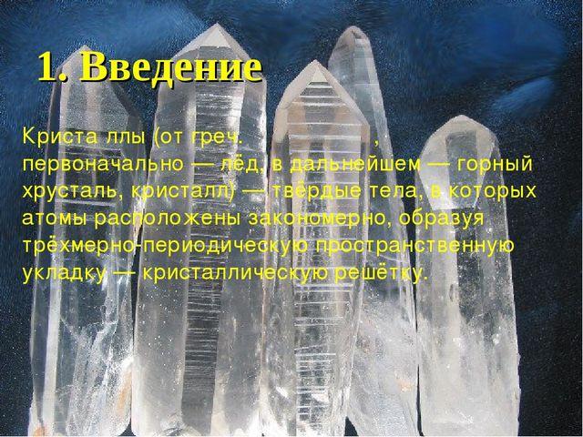 1. Введение Криста́ллы (от греч. κρύσταλλος, первоначально — лёд, в дальнейше...