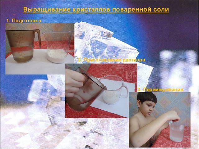 Выращивание кристаллов поваренной соли 1. Подготовка 2. Приготовление раствор...