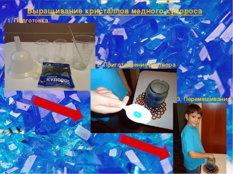 Выращивание кристаллов медного купороса 1. Подготовка 2. Приготовление раство...