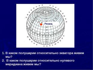 В каком полушарии относительно экватора живем мы? В каком полушарии относител