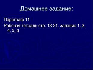 Домашнее задание: Параграф 11 Рабочая тетрадь стр. 18-21, задание 1, 2, 4, 5, 6