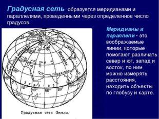 Градусная сеть образуется меридианами и параллелями, проведенными через опред