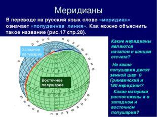 Меридианы В переводе на русский язык слово «меридиан» означает «полуденная ли