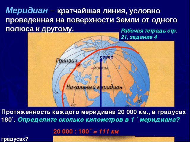 Меридиан – кратчайшая линия, условно проведенная на поверхности Земли от одно...