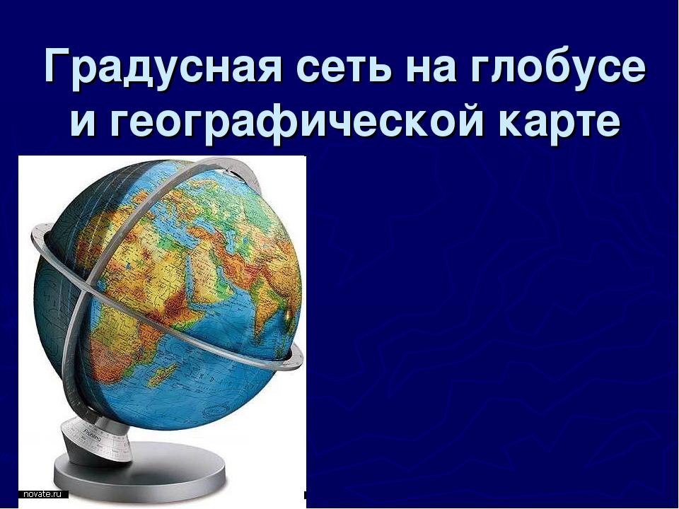 Градусная сеть на глобусе и географической карте