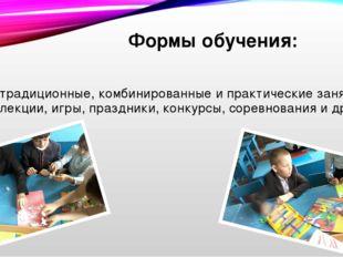 Формы обучения: традиционные, комбинированные и практические занятия; лекции,
