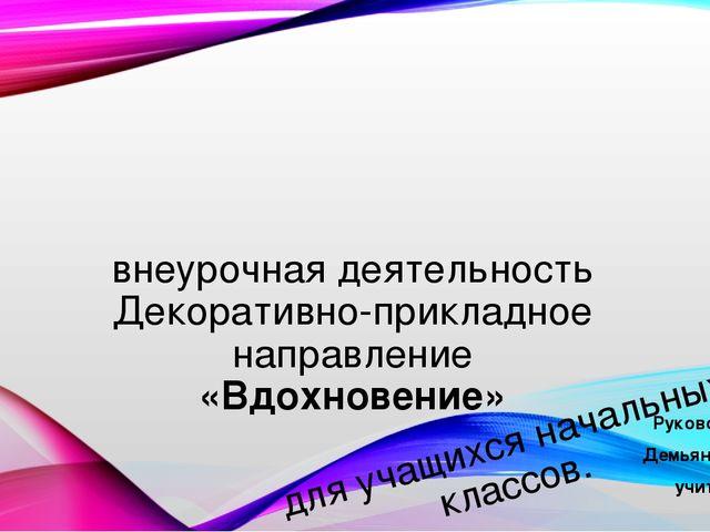 внеурочная деятельность Декоративно-прикладное направление «Вдохновение» для...