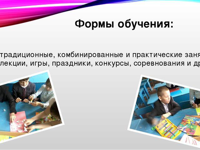 Формы обучения: традиционные, комбинированные и практические занятия; лекции,...